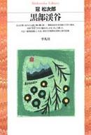<<日本文学>> 黒部渓谷 (平凡社ライブラリー) / 冠松次郎