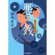 <<日本文学>> 悪銭 裏江戸探索帖 / 鈴木英治