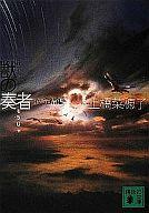 <<日本文学>> 獣の奏者 4 完結編 / 上橋菜穂子