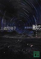 <<日本文学>> 獣の奏者 3 探求編 / 上橋菜穂子