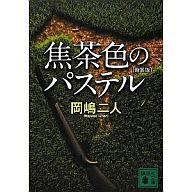 <<日本文学>> 焦茶色のパステル 新装版 / 岡嶋二人