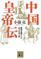 <<日本文学>> 中国皇帝伝 歴史を動かした28人の光と影 / 小前亮