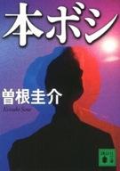 <<日本文学>> 本ボシ / 曽根圭介