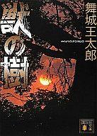 <<日本文学>> 獣の樹 / 舞城王太郎