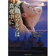 <<ロマンス小説>> 求婚のワルツは真夜中に / ジュリア・クイン