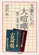 <<日本文学>> 文豪たちの大喧嘩  鴎外・逍遥・樗牛 / 谷沢永一