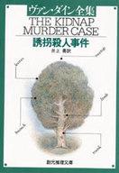 <<海外ミステリー>> 誘拐殺人事件 / S・S・ヴァン・ダイン