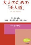 <<趣味・雑学>> 大人のための「美人道」: キレイになる、スキンケア&思考&ライフスタイル / 吉木伸子