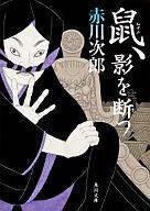 <<国内ミステリー>> 鼠、影を断つ / 赤川次郎