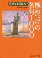 <<日本文学>> 覚えておきたい極めつけの名句1000 / 角川学芸出版