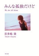 <<日本文学>> みんな孤独だけど / 喜多嶋隆