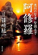 <<日本文学>> 阿修羅 悪行の聖者 聖徳太子 / 篠崎紘一