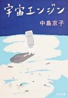<<日本文学>> 宇宙エンジン / 中島京子