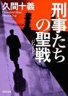 <<日本文学>> 刑事たちの聖戦 / 久間十義