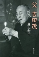<<日本文学>> 父 吉田茂 / 麻生和子