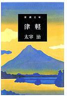 <<日本文学>> 津軽 / 太宰治