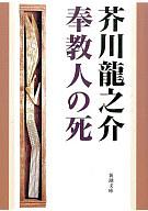 <<日本文学>> 奉教人の死 / 芥川龍之介