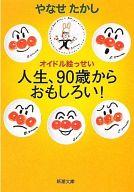 <<日本文学>> オイドル絵っせい 人生、90歳からおもしろい! / やなせたかし