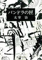 <<日本文学>> パンドラの匣 / 太宰治