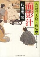 <<日本文学>> 面影汁 小料理のどか屋 人情帖6 / 倉阪鬼一郎