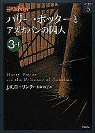 <<海外文学>> ハリー・ポッターとアズカバンの囚人 3-1 / J.K.ローリング