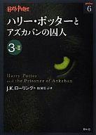 <<海外文学>> ハリー・ポッターとアズカバンの囚人 3-2 / J.K.ローリング