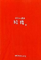 <<日本文学>> ふたりの絵本 結婚。 / ナガオカケンメイ