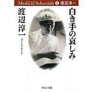 <<日本文学>> 白き手の哀しみ - 渡辺淳一メディカル・セレクション1 / 渡辺淳一