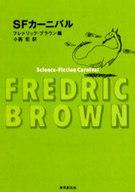<<海外文学>> SFカーニバル / フレンドリー・ブラウン