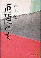 <<日本文学>> 西陣の女 / 水上勉