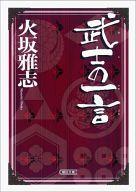 <<日本文学>> 武士の一言 / 火坂雅志