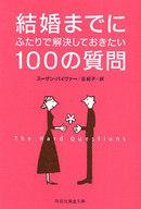 <<趣味・雑学>> 結婚までにふたりで解決しておきたい100の質問 (祥伝社黄金文庫) / スーザン・パイヴァー