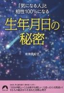 <<趣味・雑学>> 「気になる人」と相性100%になる 生年月日の秘密 / 佐奈由紀子