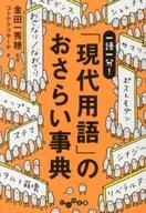 <<趣味・雑学>> 「現代用語」のおさらい事典 / 金田一秀穂