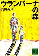 <<日本文学>> ウランバーナの森 / 奥田英朗
