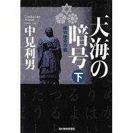 <<日本文学>> 天海の暗号 絶対絶命作戦 下 / 中見利男