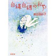 <<日本文学>> 自縄自縛の私 / 蛭田亜紗子
