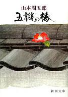 <<日本文学>> 五瓣の椿 / 山本周五郎