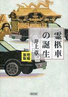 <<日本文学>> 霊柩車の誕生 増補新版 / 井上章一