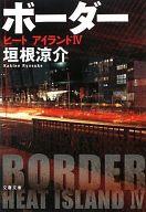 > ボーダー ヒートアイランド 4