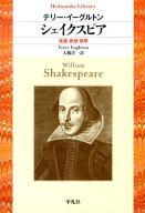 <<政治・経済・社会>> シェイクスピア 言語・欲望・貨幣 / テリー・イーグルトン