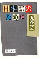 <<日本文学>> 日本語のために / 丸谷才一