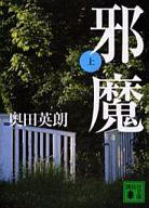 <<日本文学>> 邪魔 上 / 奥田英朗