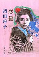 <<日本文学>> 恋縫 / 諸田玲子