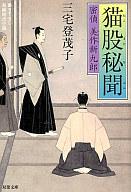 <<日本文学>> 猫股秘聞 密偵 美作新九郎 / 三宅登茂子