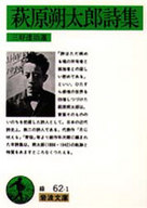 <<政治・経済・社会>> 萩原朔太郎詩集 / 三好達治