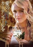 <<ロマンス小説>> 愛のカーテンコールを / リサ・クレイパス