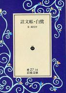 <<政治・経済・社会>> 註文帳・白鷺 / 泉鏡花