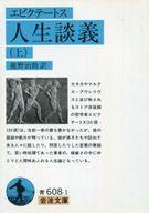 <<政治・経済・社会>> 人生談義 上 / エピクテートス