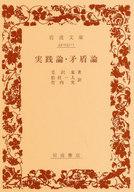 <<政治・経済・社会>> 実践論・予盾論 / 毛沢東